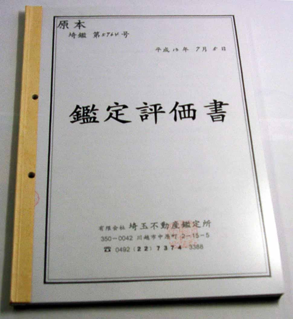 hyoukasyo01