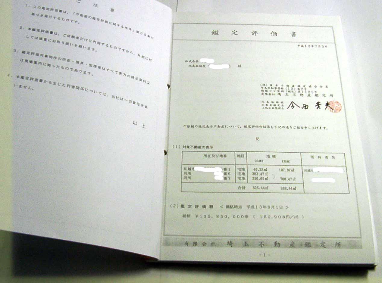 hyoukasyo02