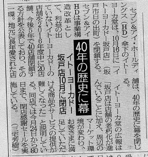 ヨーカ堂坂戸店閉店(20160826埼玉)
