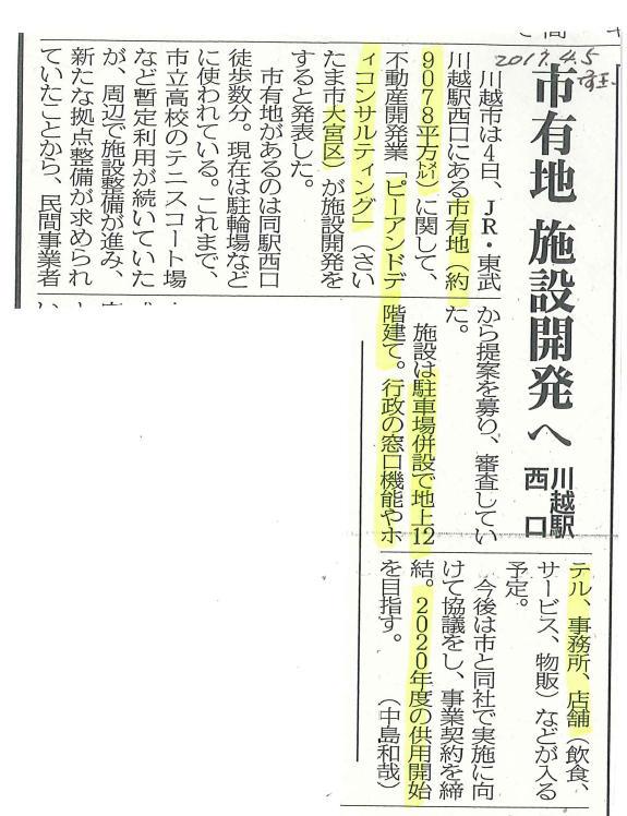 川越駅西口市有地民間ビル開発へ(20170405埼玉)