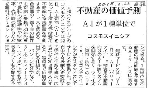 投資不動産価値予測(コスモスイニシア、h300222日経)